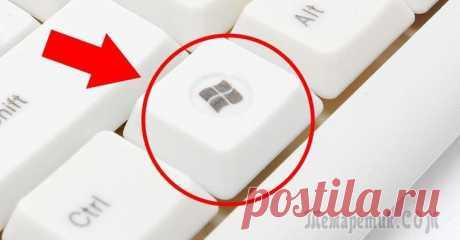Так вот что делает эта кнопка на клавиатуре! Знать бы раньше… Мало кто знает, для чего на клавиатуре нужна горячая клавиша Win. А ведь ее использование значительно может упростить повседневную работу на компьютере. В сочетании с другими клавишами Win просто тво...