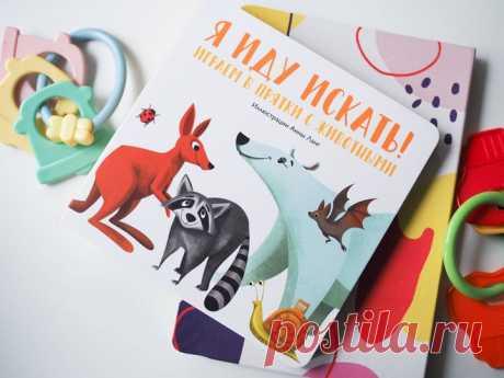 Играем в прятки с животными 🙈 «Я иду искать» — веселая книга-угадайка про животных для самых маленьких читателей от 1 года. В этой книге милые и забавные животные играют в прятки. Ребенок водит и должен их отыскать. Играя с книгой, малыш будет развивать внимательность, сообразительность и логику, познакомится с новыми видами животных и игрой в прятки. На каждой странице спряталось какое-то животное и видна только его часть. Задайте ребенку вопрос, который написан на странице, и предложите…