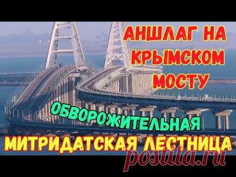 На Крымском мосту АНШЛАГ.На о.Тузла намыло БАКЛАНИЙ ОСТРОВ.Митридатская лестница ВЕЛИКОЛЕПНА