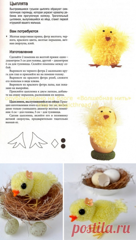 "How it is correct to make a soft toy of ""chicken\"" of pompons?"
