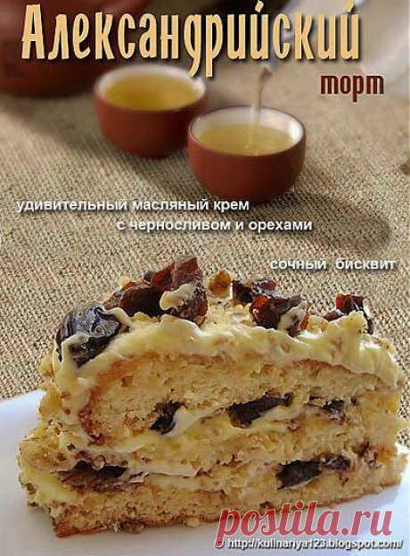 """Торт """"Александрийский""""."""