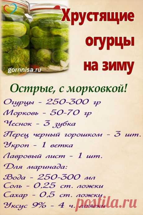 Хрустящие огурцы на зиму - острые с морковью   ГОРНИЦА   Рецепты