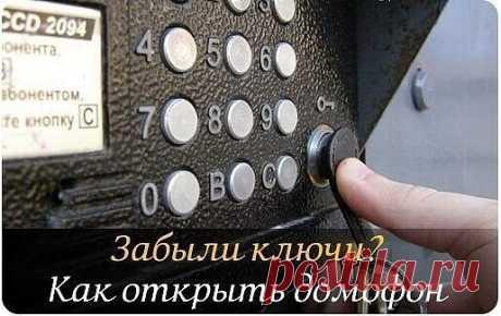 """КАКЛЕГКО ОТКРЫТЬ ЛЮБОЙ ДОМОФОН Добавляй к себе на стену, чтобы не потерять! Код """"VIZIT"""" - * или * Код """"CYFRAL"""" - (буква - """"B"""") 100 (буква - """"B"""") 7272 Код """"METACOM"""" - 65535-1234-8 Код """"ELTIS"""" - (буква - """"B"""") 1234-2-1-3-3-123"""