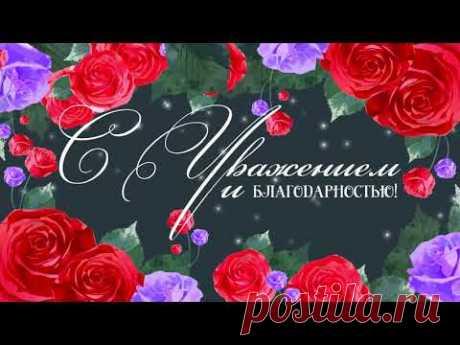 Поздравление с днем учителя | Красивое видео пожелание в виде открытки. Красивые картинки. - YouTube