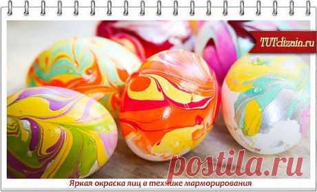 Яркая окраска яиц в технике марморирования » Дизайн & Декор своими руками