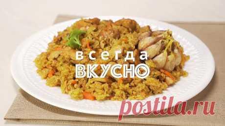 ПЛОВ С КУРИЦЕЙ, рассыпчатый рис и нежные кусочки мяса.