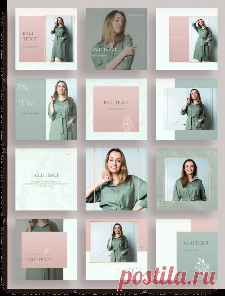 Раскладка постов Celadon Style: Шаблоны для ленты и иконки для сторис Инстаграм