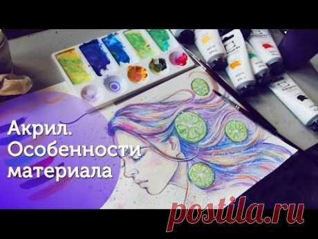 АКРИЛ/ Особенности материала/ Краски и кисти Малевичъ