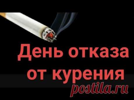 День отказа от курения. Музыкальная открытка