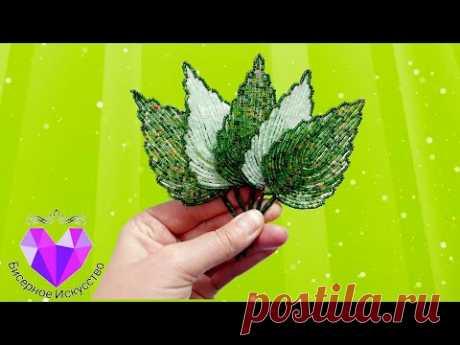 🌱Листик из бисера Мастер класс.Leaf from beads Master class.