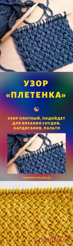 Вяжем спицами: узор «Плетенка». Узор плотный, подойдет для вязания снудов, кардиганов, пальто...