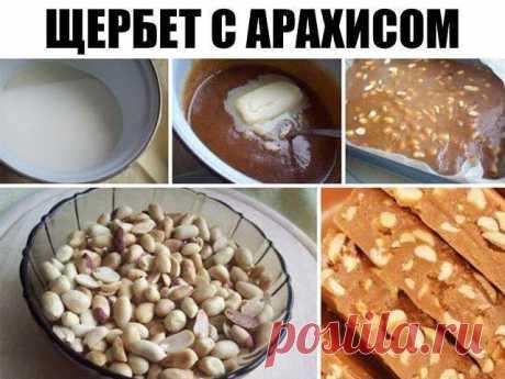 Щербет с арахисом — неимоверно вкусно