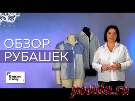 Рубашек много не бывает. Обзор готовых рубашек, которые вы видели в видео на канале.
