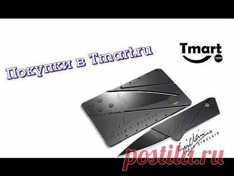 Покупки в Tmart ru - YouTube