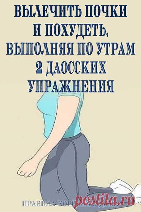Вылечить почки и похудеть, выполняя по утрам 2 даосских упражнения - Полезные советы красоты