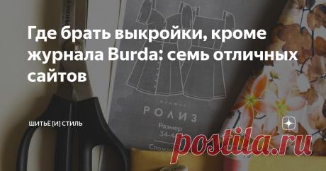 Где брать выкройки, кроме журнала Burda: семь отличных сайтов Подборка сервисов, где можно скачать бесплатно или купить выкройки стильной и актуальной одежды.