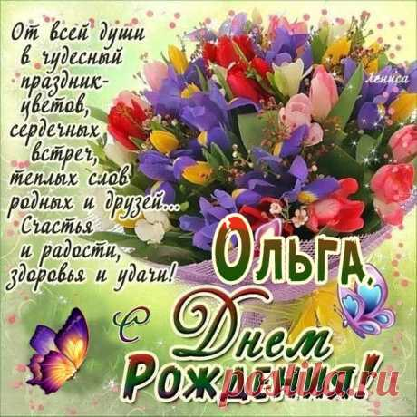 Розы открытки день рождения Ольга Мерцательная картинка с фразами с днём рожденья Олечка анимашки для Оли