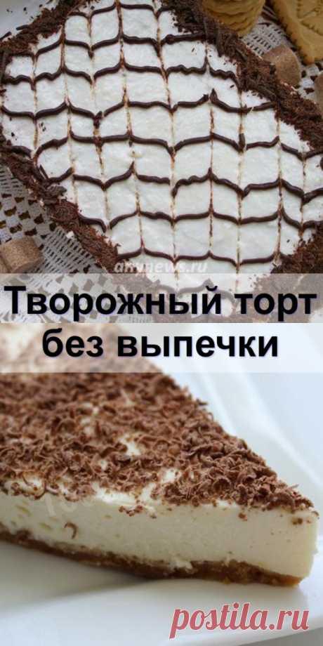 Творожный торт без выпечки - Женский сайт Предлагаем вам приготовить вкусный, легкий торт из творога и печенья, который не...