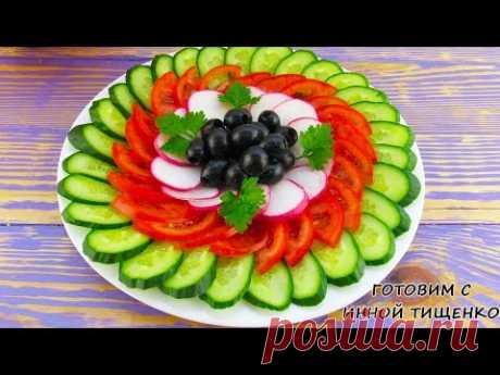 Как красиво нарезать овощи для сервировки праздничного стола на Новый Год 2020! Овощная нарезка - YouTube