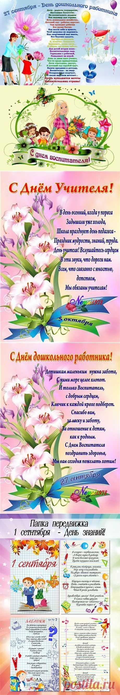 плакаты поздравлений