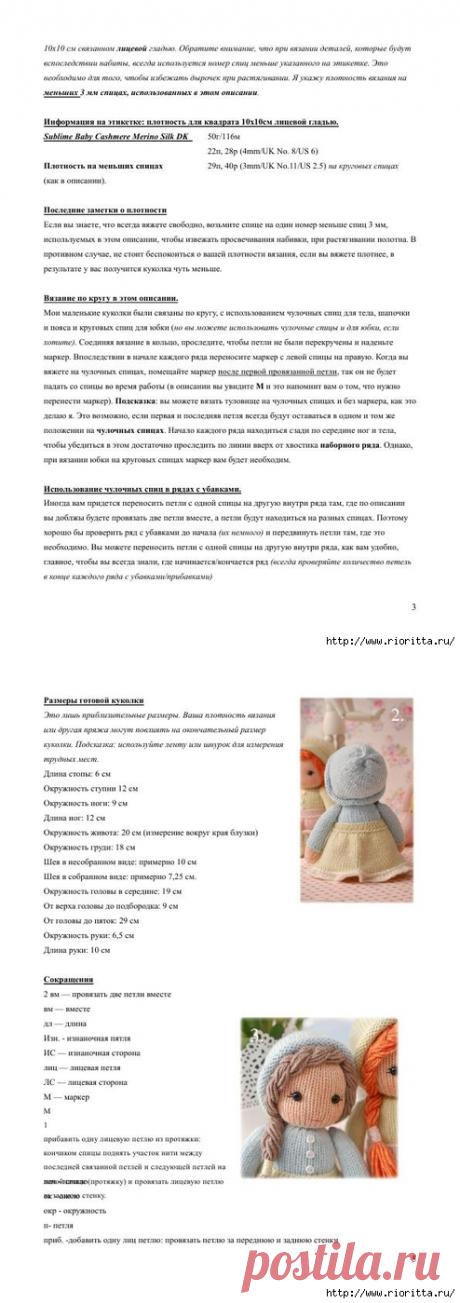 вязаные маленькие куклы