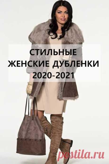 Стильные женские дубленки. В сезоне 2020-2021 дубленки приобретают особую актуальность. Модные женские дубленки украшены необычной отделкой, накладными карманами и необычными манжетами. Узнайте больше о модных дубленках нового сезона! #мода #женскаямода #моданазиму #дубленки
