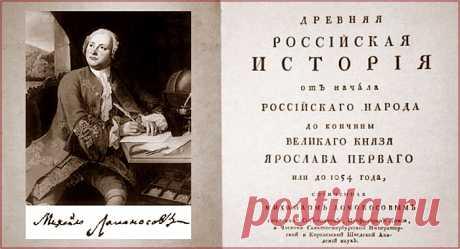 М.В. Ломоносов. О варягах | Славянская культура