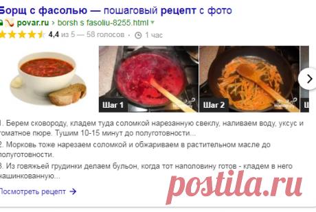 борщ с фасолью рецепт очень вкусно бесподобно — Яндекс: нашлось 80млнрезультатов