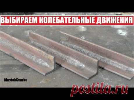 How to conduct an electrode during welding