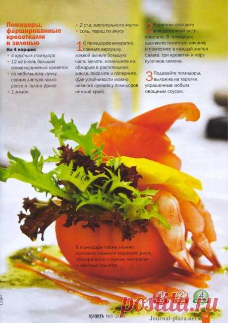 Помидоры фаршированные креветками и зеленью