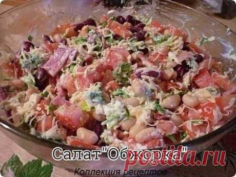 #салат  - 1 банка консервированной фасоли ( только не в томате), - 2 помидора, - 50 гр. петрушки, - 50 гр. копченой колбасы, - 50 гр. сыра, - 2 ст. ложки майонеза  ПРИГОТОВЛЕНИЕ:  1. Колбаса режется соломкой, сыр трется на мелкой терке, помидоры крошатся кубиками, петрушку мелко покрошить, все ингредиенты смешиваются и заправляются майонезом.  Вкусно необыкновенно! ПРИЯТНОГО АППЕТИТА!