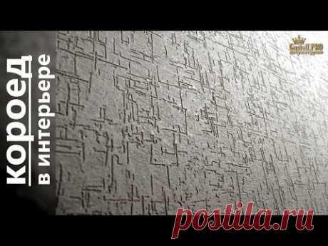 НАНЕСЕНИЕ штукатурки КОРОЕД декоративная стены дома. Работа на на 5+ / decorative plaster