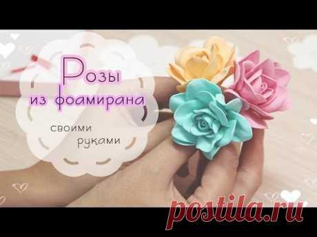 Скрапбукинг: Розы из фоамирана. Цветы для скрапбукинга/ How to make foamiran roses - YouTube