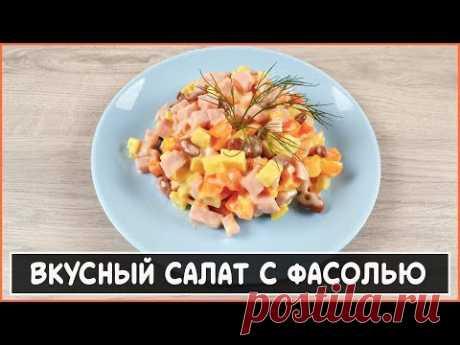Вкуснейший салат с фасолью. Готовится моментально | Домовой | Яндекс Дзен