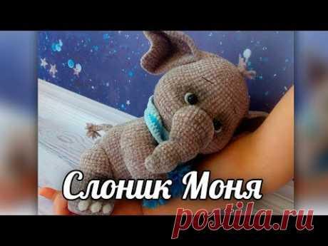 Слоник Моня. Вязаная крючком игрушка. - YouTube Слоник. Слон. Вязаный слон. Амигуруми #слоникмоня #слоник #слон #вязание #вязанаяигрушка #вязаныйслоник #вязаныйслон #вязанаяигрушкаслон #амигуруми #амигурумислон #амигурумиигрушка #вязаниекрючком #крючок #вязанаяигрушкакрючком #вязанаяжизнь