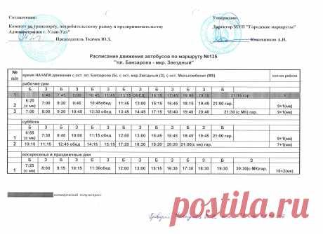Автобус №135 в Улан-Удэ: расписание маршрута