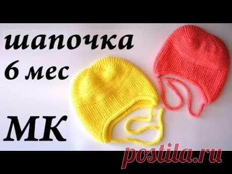 Мастер-Класс шапочка на 6 месяцев \ очень легкая шапочка \ вязание спицами для детей \ Ульяна Che