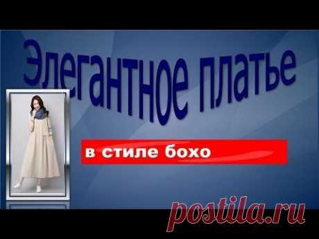 Элегантное платье в стиле БОХО.