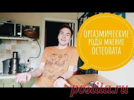 Остеопатия и беременность