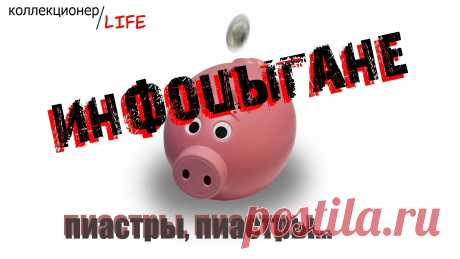 О жизни богатеньких буратин