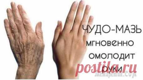 Чудо-мазь мгновенно омолодит руки. Эта мазь очень хорошо поможет избавиться от сухости на коже рук, а так же уберет трещинки. Мазь, которая заменит любой крем для рук и обладает мощными омолаживающим действием.