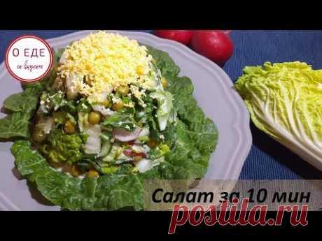 Быстрый салат за 10 мин. Простой и легкий. - YouTube