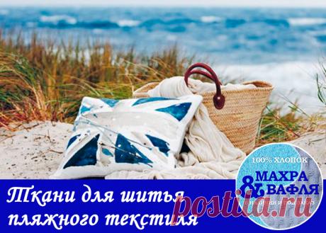 Топ тканей для пошива пляжного текстиля   Блог Натальи Пачиной   handmade в деталях   Яндекс Дзен