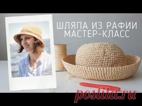 Шляпа из рафии.