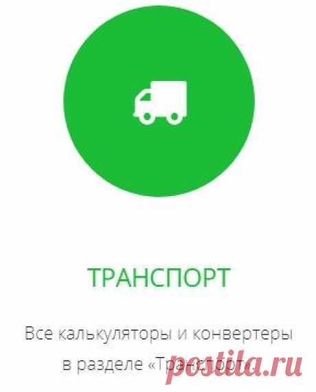 Калькуляторы и конвертеры | Транспорт. Данный раздел каталога онлайн калькуляторов поможет в решении вопросов по транспорту, расстоянию между городами, расходу топлива, автокредита, растаможки авто, содержанию автомобиля - https://calcok.com/transport.php