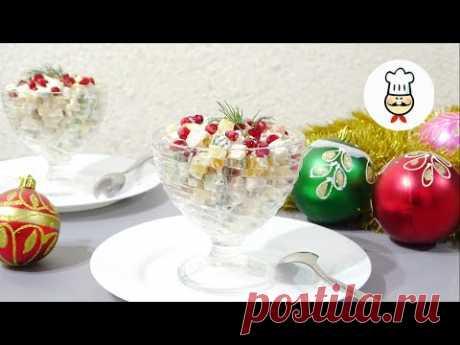 """Рецепт вкусного праздничного настроения. Волшебный салат для встречи Нового Года """"Зимняя романтика"""" - YouTube Приготовьте салат, который не только украсит праздничный стол, но и поднимет настроение своей изысканостью. А что еще нужно для встречи Нового года? Хорошее настроение и вкусная еда. А если вы встречаете новый год со своей любимой половинкой, то романтическое настроение вам обеспечено."""