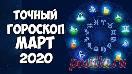 ГОРОСКОП НА МАРТ 2020 ГОДА ДЛЯ КАЖДОГО ЗНАКА ЗОДИАКА САМЫЙ ТОЧНЫЙ ПРОГНОЗ Самый точный гороскоп на март 2020 для всех Знаков Зодиака подскажет, что ждет вас в марте, какие будут перспективы на любовном фронте, профессиональном и тв...