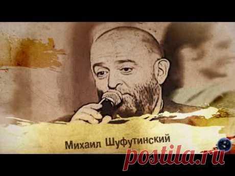 Миаил Шуфутинский Налётчики - YouTube