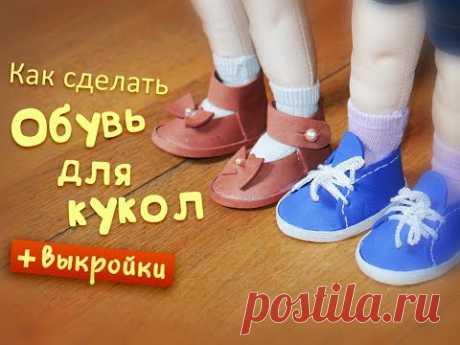 Как сделать обувь для кукол. Подробный урок - YouTube