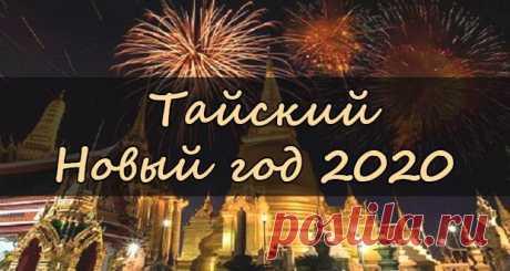 Тайский Новый 2020 год | какого числа, дата праздника